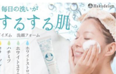 洗顔フォームおススメランク